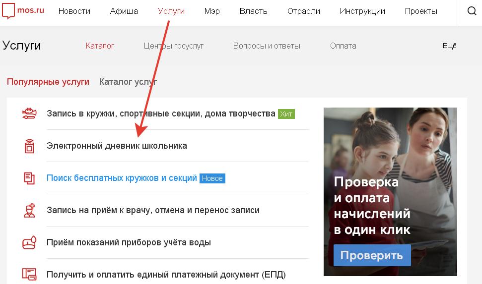 Электронный дневник Мос.ру