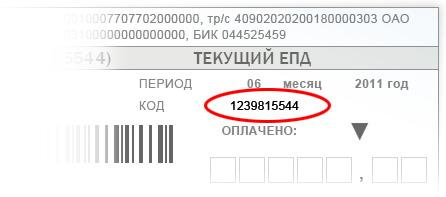 Код плательщика пгу.мос.ру