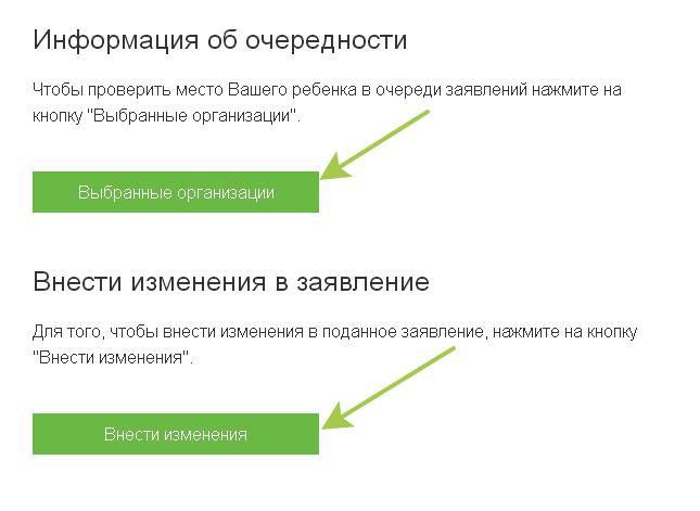посмотреть очередь в детский сад на pgu.mos.ru