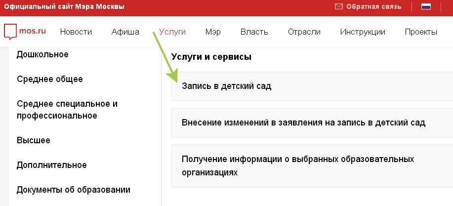 Проверить очередь в детский сад на pgu.mos.ru
