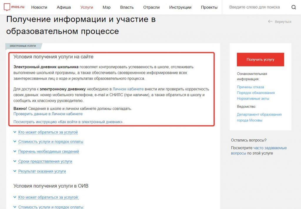 ЭЖД дневник Мос.ру информация на официальном сайте pgu.mos.ru
