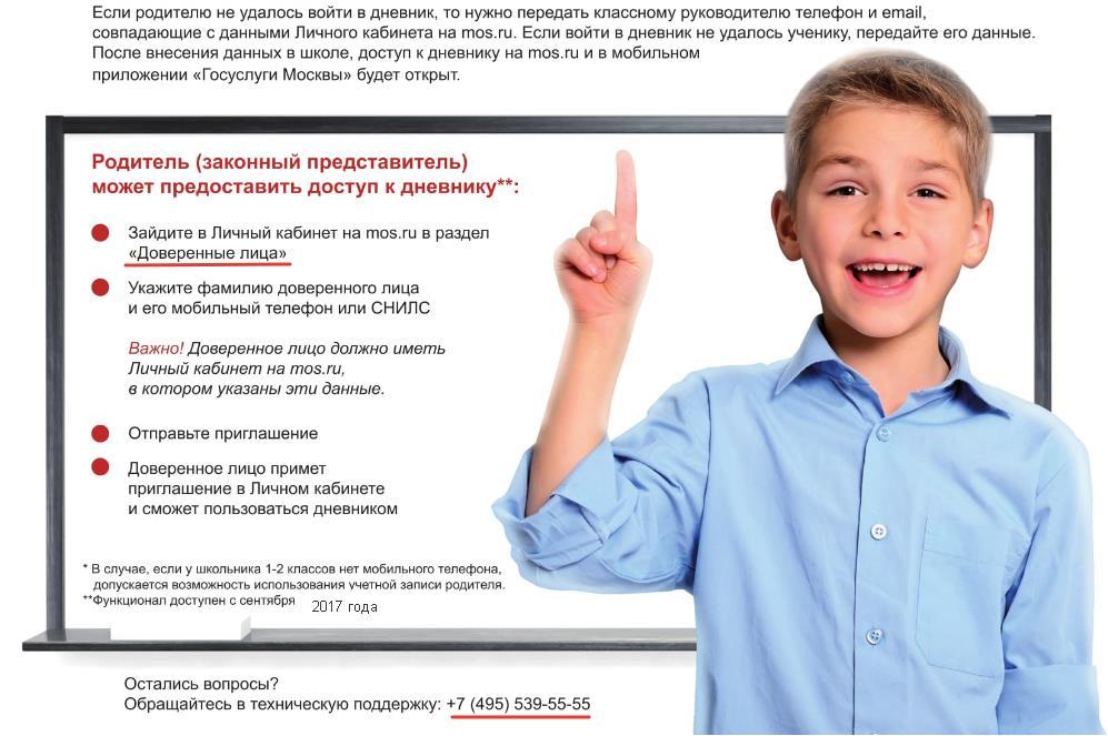 ЭЖД на ПГУ.мос.ру доступ к электронному дневнику