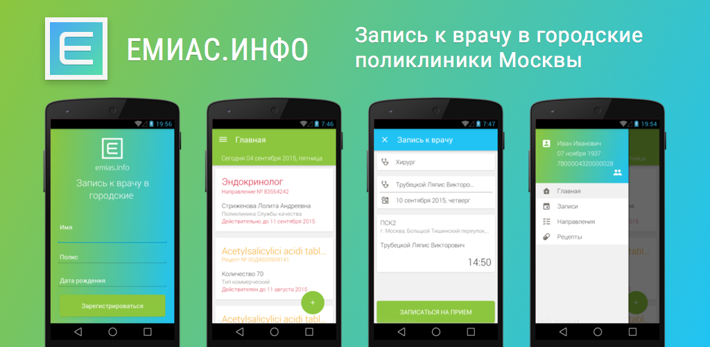 мобильное приложение ЕМИАС города Москвы