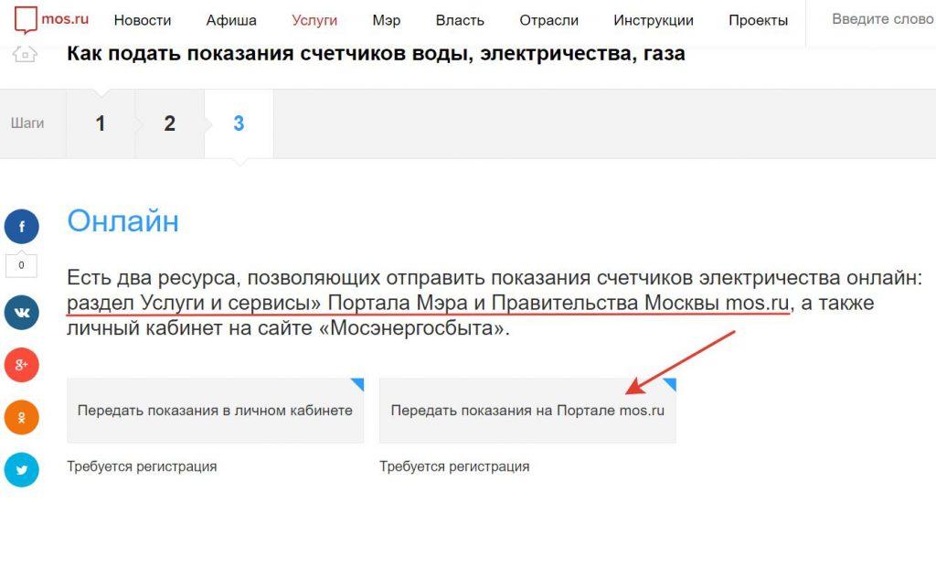 Как передать показания счетчика за электроэнергию на мос.ру
