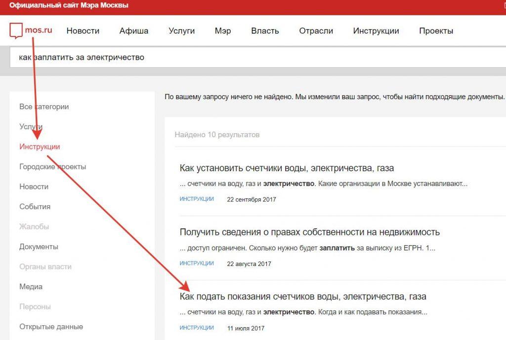 Как передать показания счетчика за электроэнергию инструкции на pgu.mos.ru