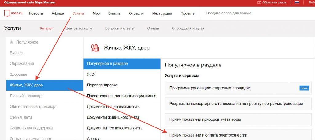 Как передать показания счетчика за электроэнергию на портале пгу.мос.ру