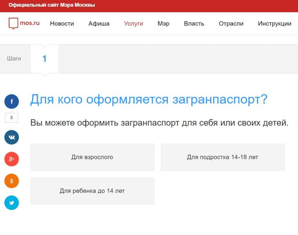 Как сделать загранпаспорт в москве