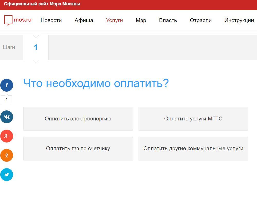 ЖКХ Личный кабинет плательщика на пгу.мос.ру