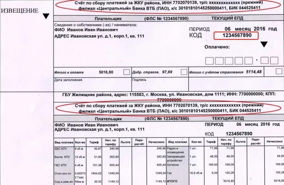 ЖКХ Личный кабинет плательщика, код ЕПД