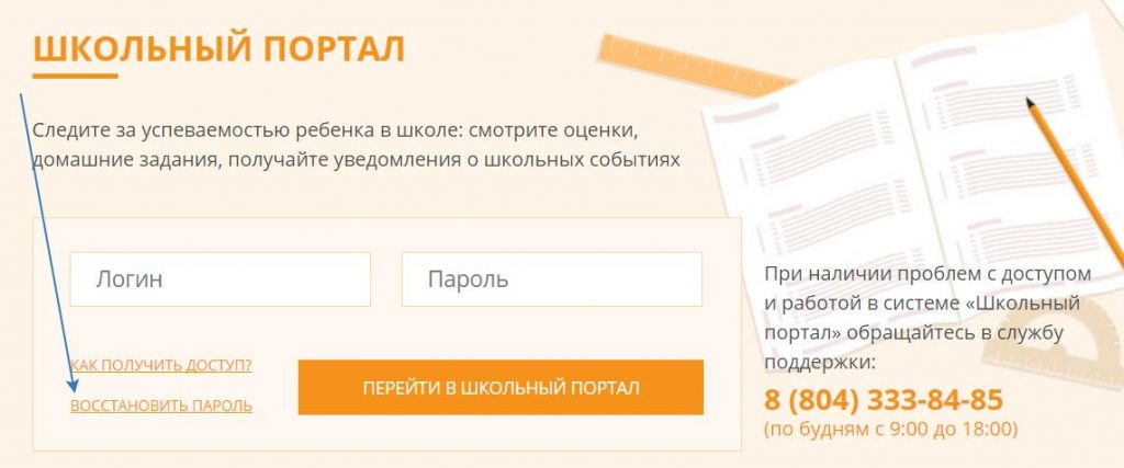 Мосрег скул школьный портал электронный дневник вход