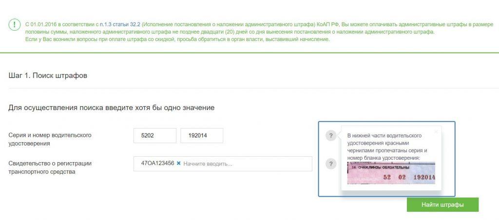 Проверка штрафа ГИБДД и оплата онлайн на портале pgu.mos.ru