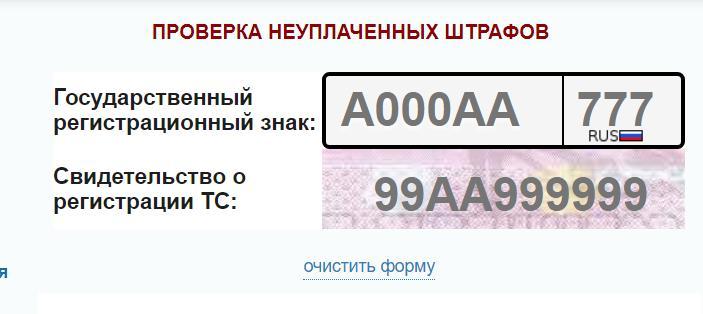 Проверка штрафа ГИБДД на официальном сайте ГИБДД