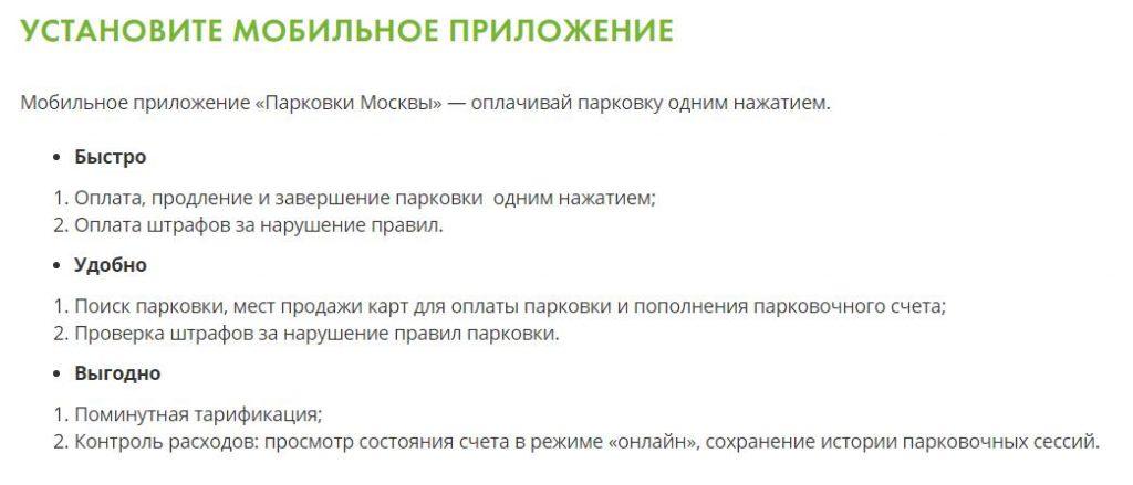 мобильное приложение парковки москвы