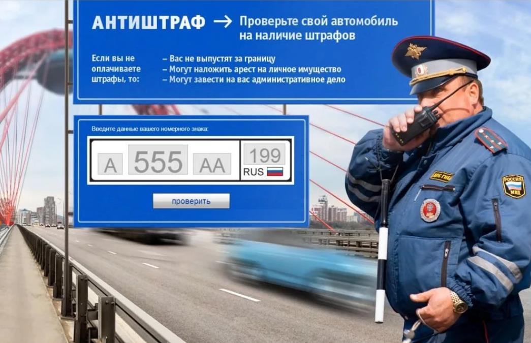 проверка штрафа ГИБДД и оплата онлайн