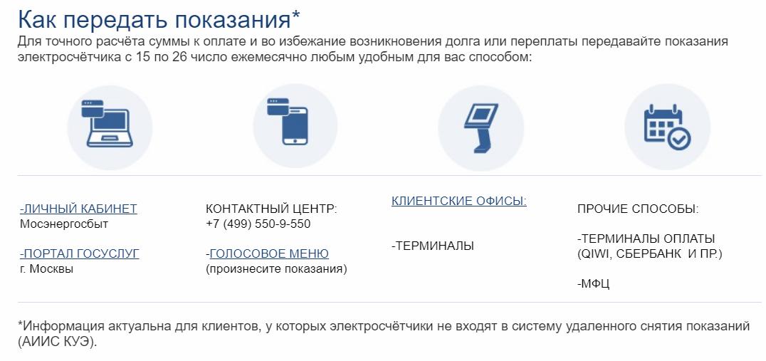 Как передать показания электросчетчика на mos.ru Внести показания за свет
