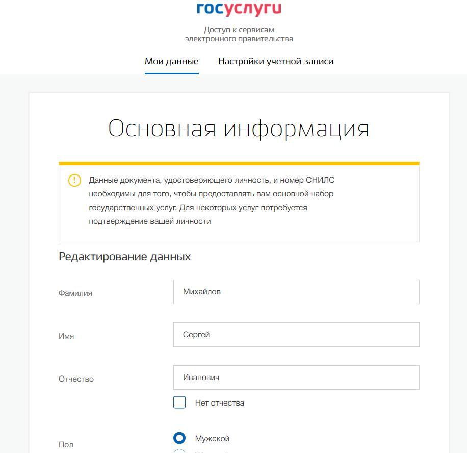 Вход в личный кабинет ЕСИА на портале госуслуг регистрация