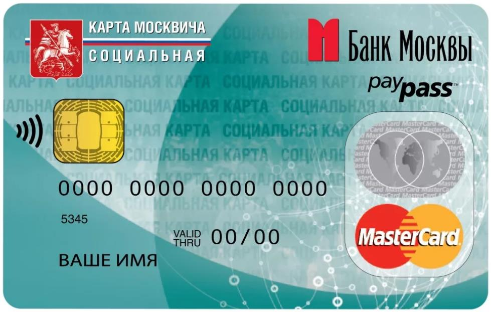 Социальная карта москвича - кому положена и что дает