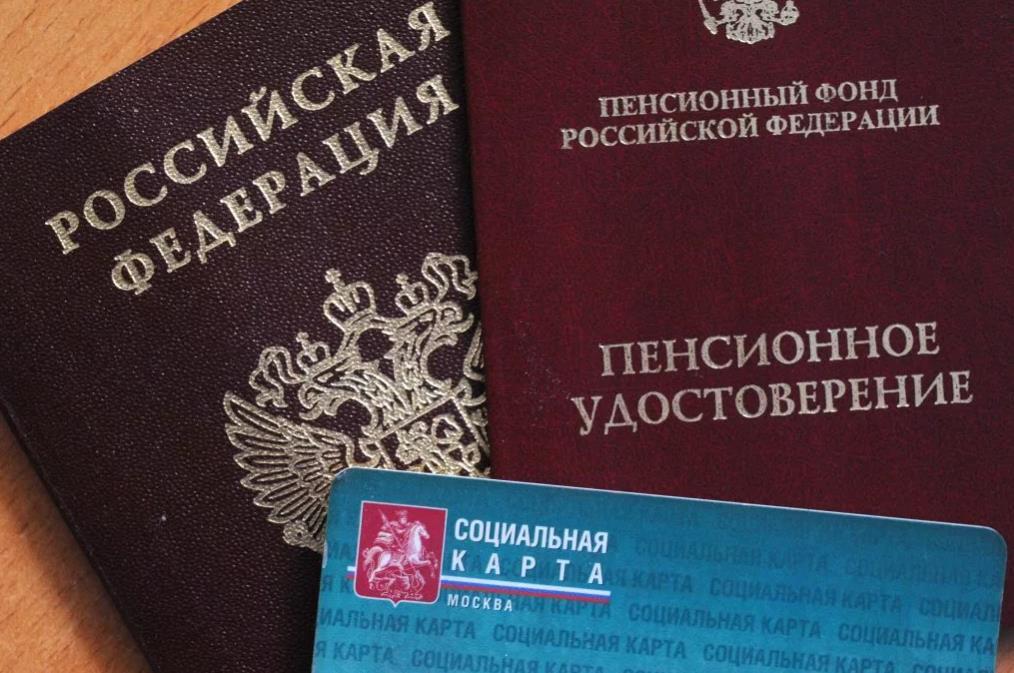 Социальная карта москвича - пенсионера