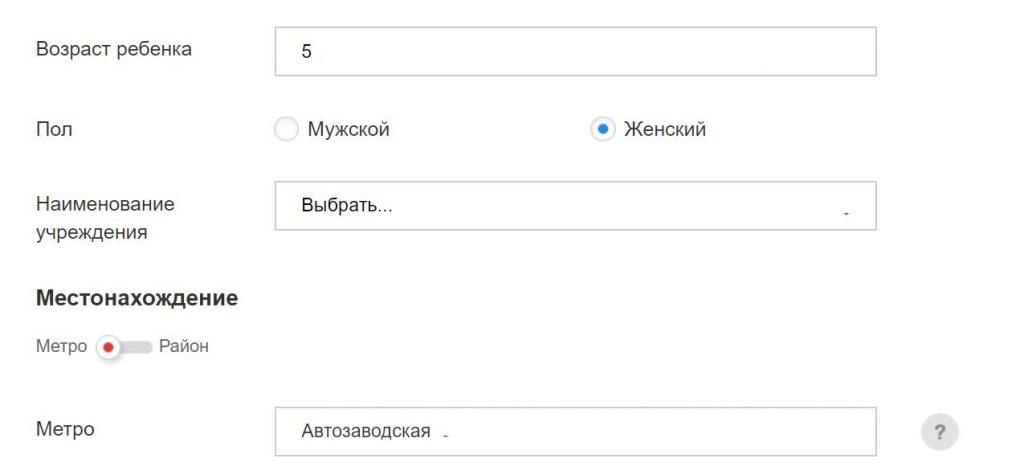 Запись в кружки и секции через госуслуги в Москве