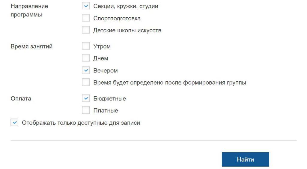 Запись в кружки и секции через госуслуги в Москве удобное время