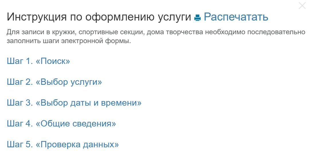 Запись в кружки и секции через госуслуги в Москве инструкция