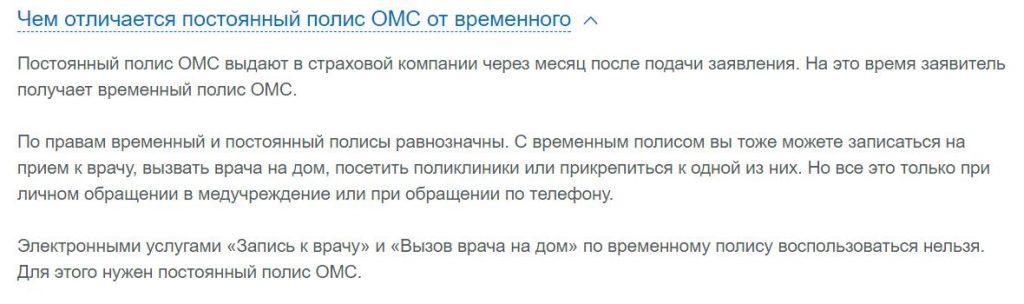 Как прикрепиться к поликлинике в Москве через интернет временный полис ОМС