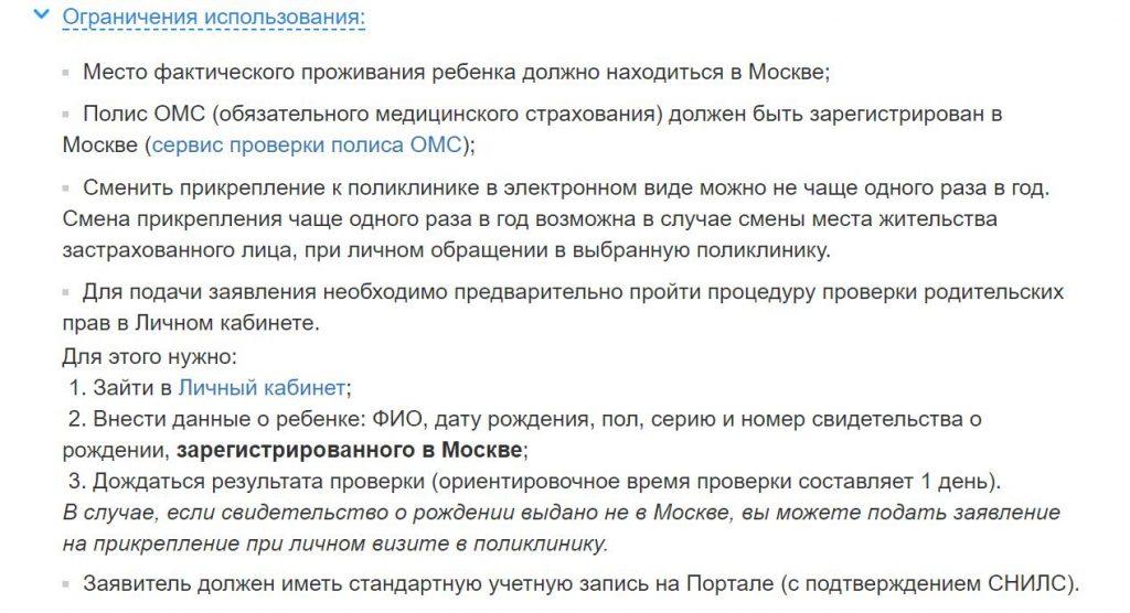 Детская поликлиника. Как прикрепить ребенка к поликлинике в Москве через госуслуги