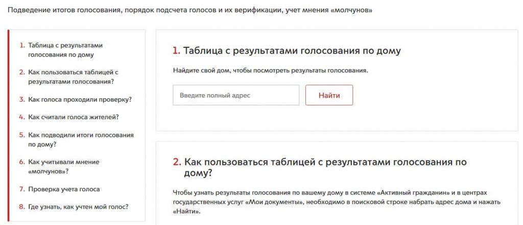 Реновация пятиэтажек в Москве итоги голосования