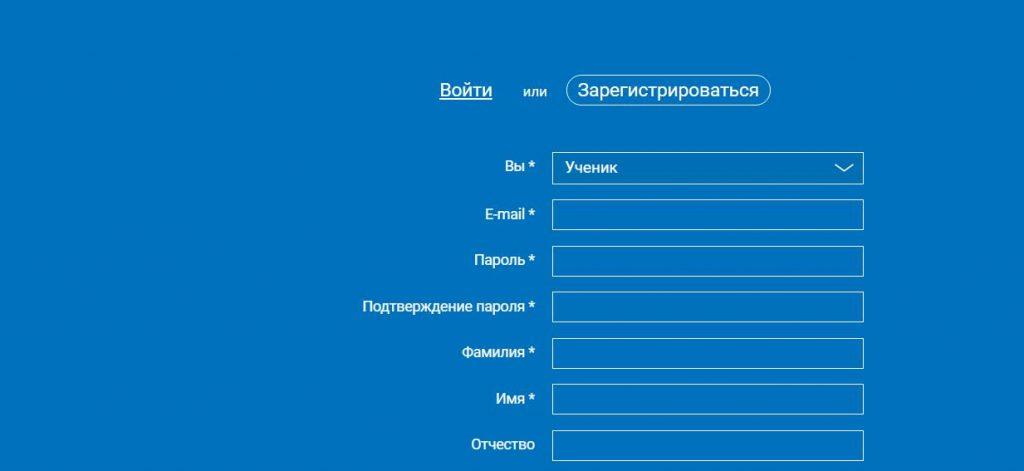 РЭШ Российская электронная школа официальный сайт регистрация