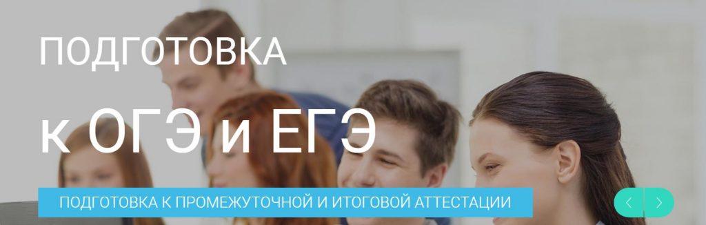 РЭШ Российская электронная школа официальный сайт
