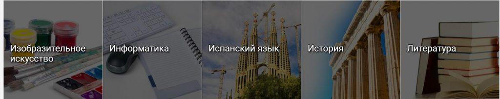 РЭШ Российская электронная школа официальный сайт предметы