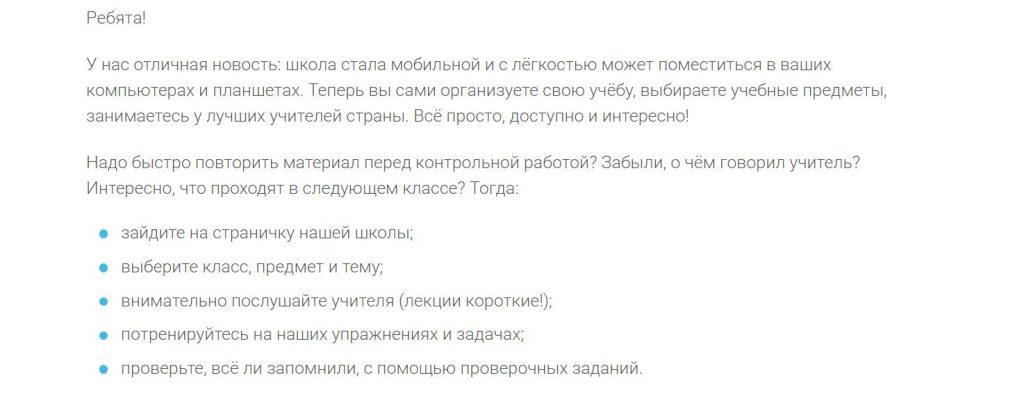 РЭШ Российская электронная школа официальный сайт для учеников