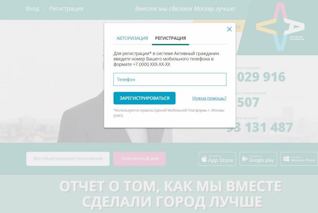Активный гражданин официальный сайт в Москве. Регистрация