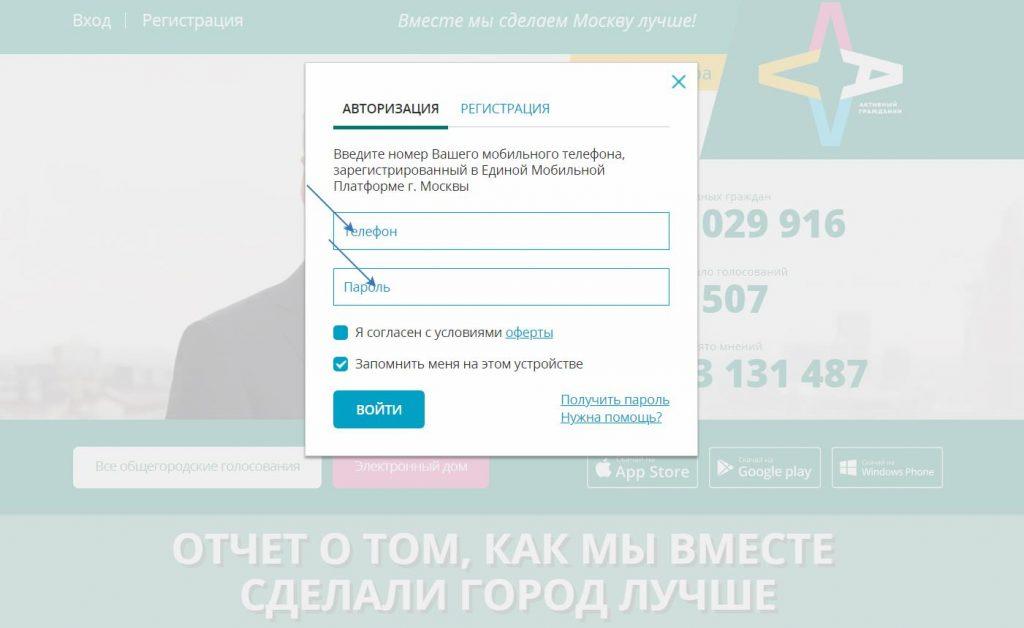 Активный гражданин официальный сайт в Москве. Вход