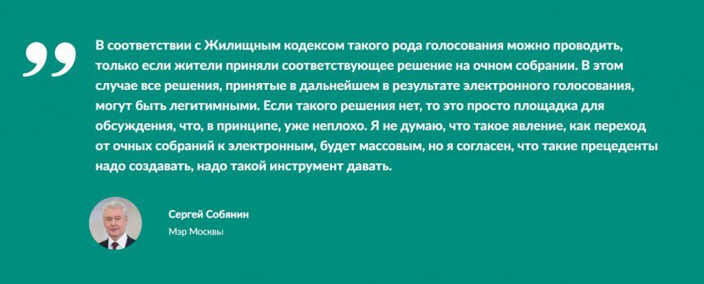 Электронный дом на сайте mos.ru Активный гражданин Собянин