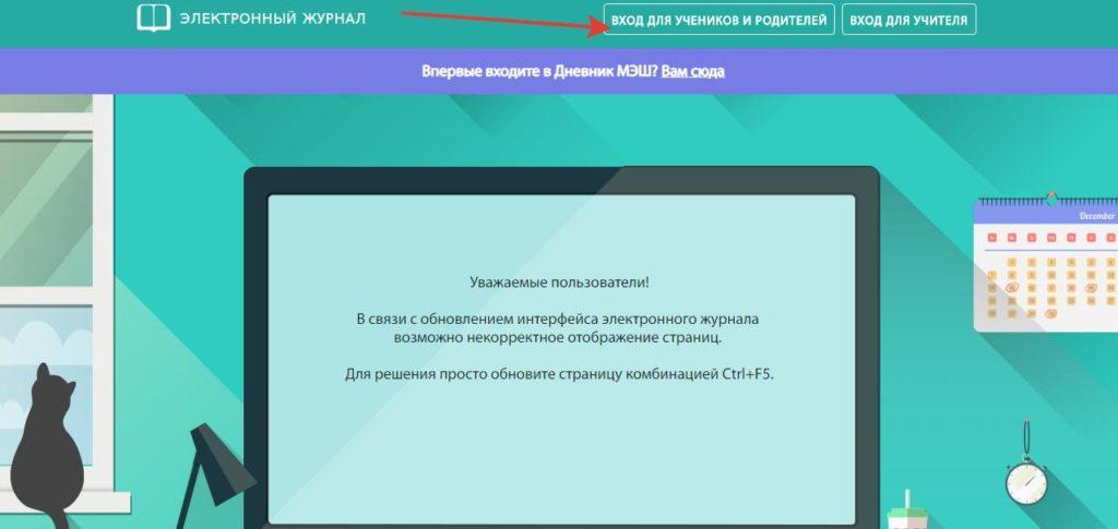 ЭЖД: электронный журнал - вход для учителя на Дневник.мос.ру