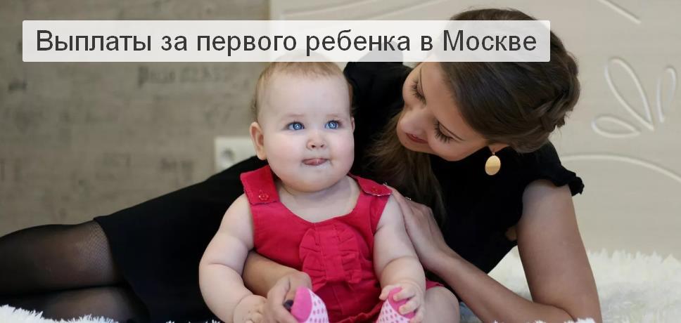 Выплаты за первого ребенка в 2020 году