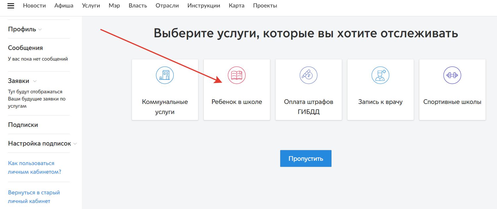 """Обновления в Личном кабинете на mos.ru. Виджет """"Ребенок в школе"""""""