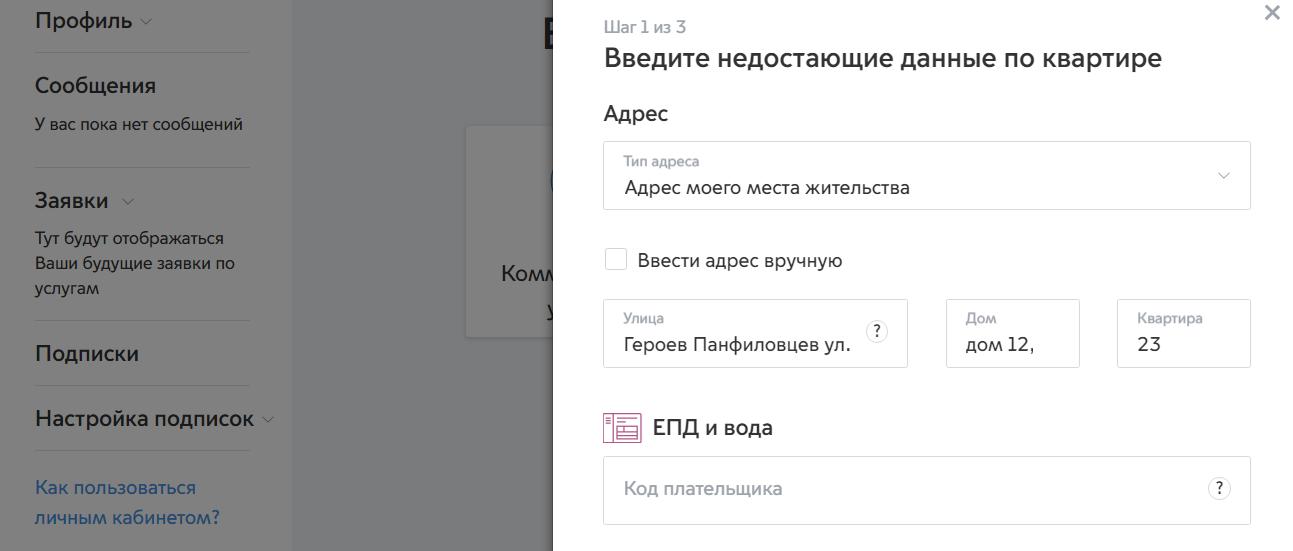 Онлайн-платежи в один клик на мос.ру Новые функции на портале госуслуг