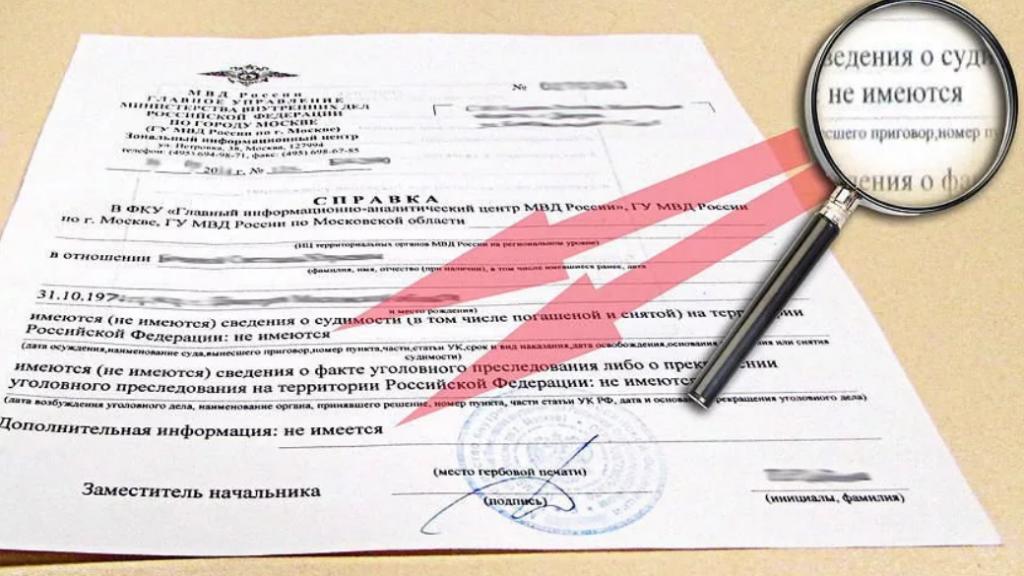 Справка об отсутствии судимости – как получить через Госуслуги, МВД, МФЦ
