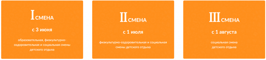 """""""Московская смена"""" - как провести лето 2019 в Москве"""