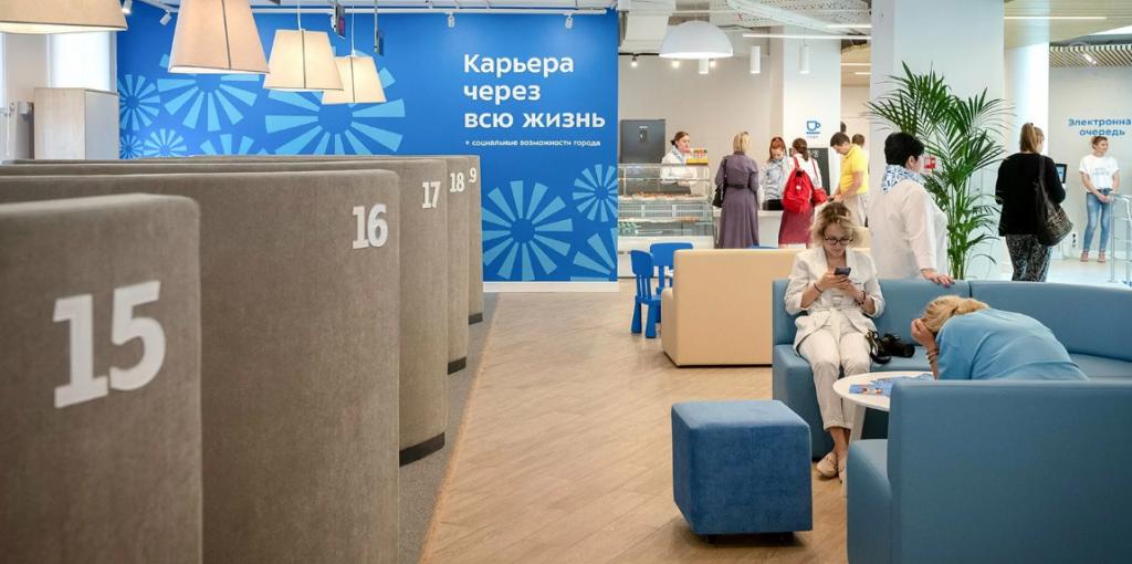 """Специализированный центр занятости """"Моя карьера"""" в Москве"""