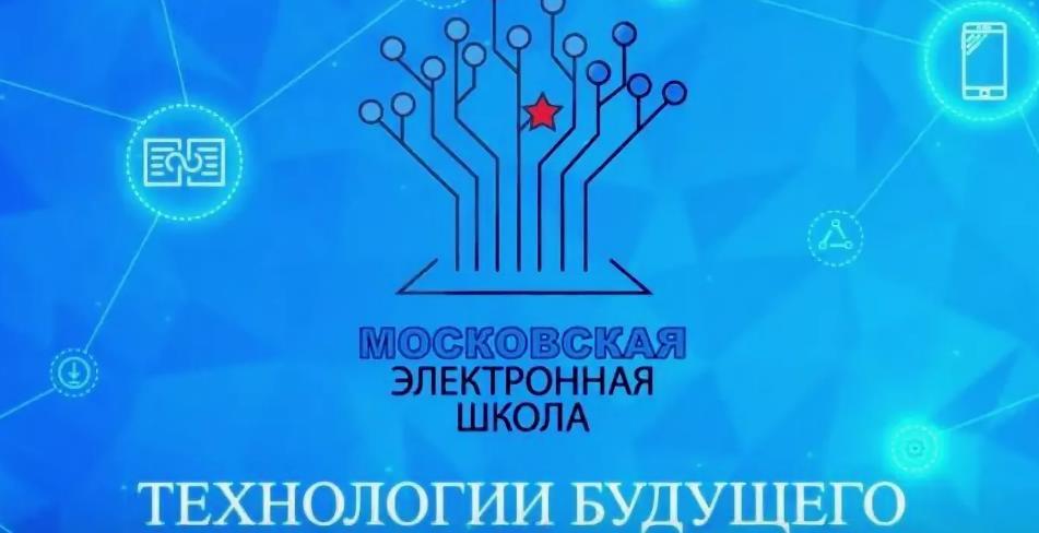 Библиотека МЭШ - московская электронная школа