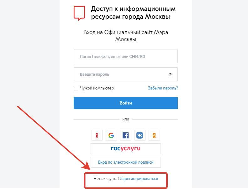 Личный кабинет госуслуг Москвы на портале pgu.mos.ru