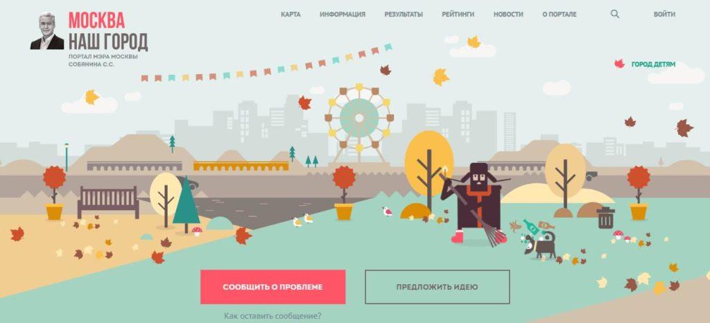 """""""Наш город"""" Портал Москвы gorod.mos.ru"""