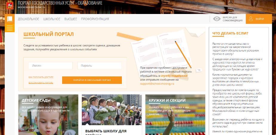 Школьный портал Московской области - портал school.mosreg.ru