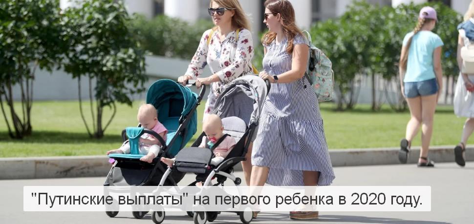 """""""Путинские выплаты"""" в 2020 году. Пособия от 3 до 7 лет"""