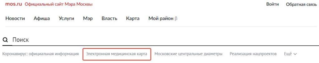 https://www.mos.ru