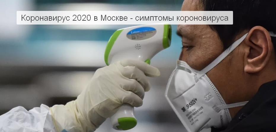 Коронавирус 2020 в Москве - симптомы коронавируса
