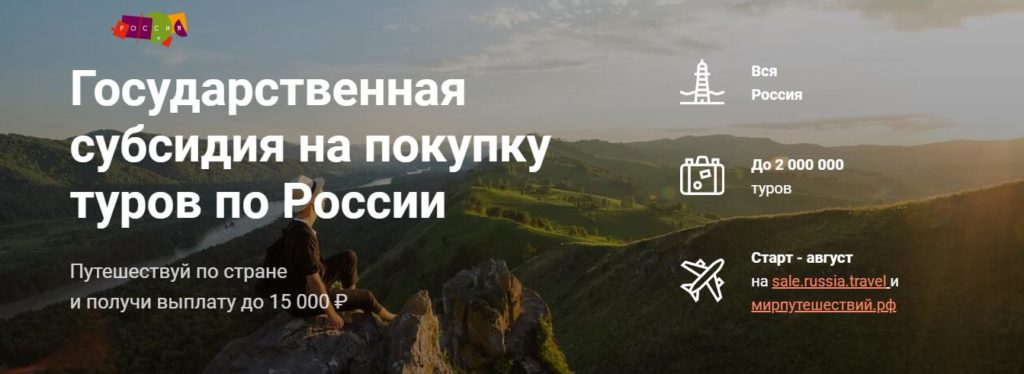 Компенсации за отдых в России 2020